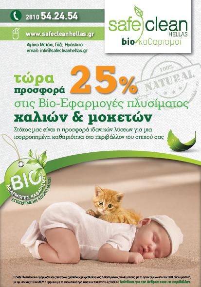 Προσφορά 25% στις βιο-εφαρμογές πλυσίματος χαλιών και μοκετών